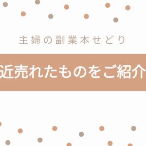 【主婦の副業本せどり】実際に売れた本を紹介!No.162(音楽系)