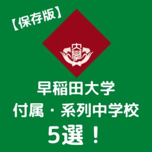 【保存版】早稲田大学の付属・系列中学校5選!!