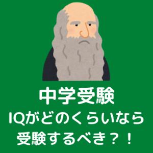 【中学受験】IQがいくつなら中学受験するべき!?
