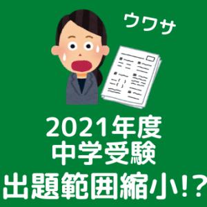 【中学受験】2021年度は入試範囲縮小の可能性が!?