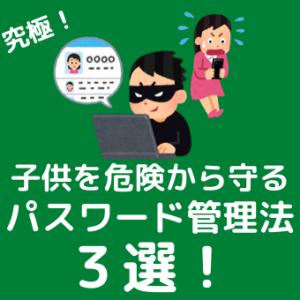 子どもを危険から守る究極のパスワード管理法3選!