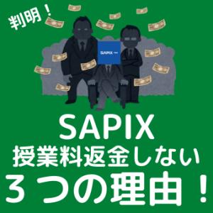 SAPIXが授業料を返金しない3つの理由が判明!