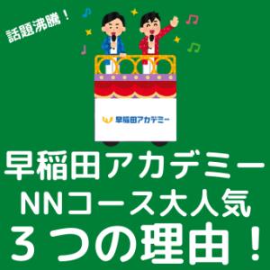 早稲田アカデミーのNNコースが大人気の3つの理由!