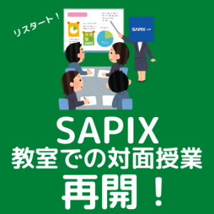 SAPIX教室での対面授業!ついに再開!