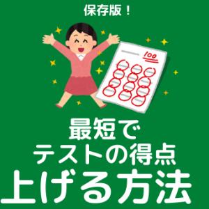 【保存版】テストの得点を最短で上げる方法!