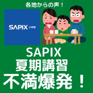 SAPIXの夏期講習に不満続出!