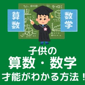 子どもの算数・数学の才能がわかる方法!