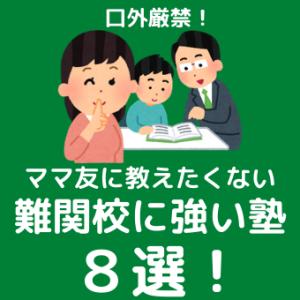 ママ友には教えたくない難関校に強い塾8選!