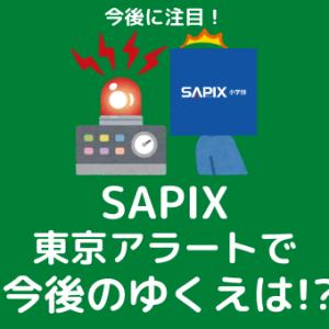 東京アラートでSAPIXはどうなるのか!?