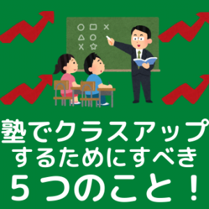 【下克上】塾でクラスアップするためにすべき5つのこと!