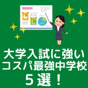 大学入試に強いコスパ最強中学校5選!