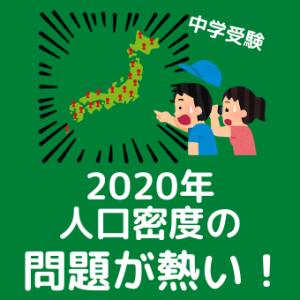 【中学受験】2020年は人口密度に関する出題が熱い!