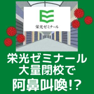 栄光ゼミナールの大量閉校で阿鼻叫喚の事態!?