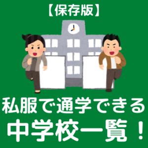 【保存版】私服で通学可能な中学校一覧!
