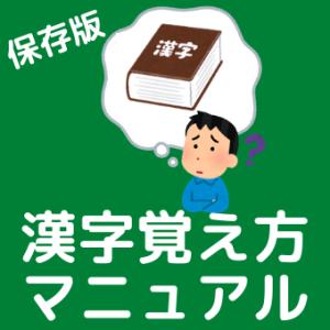【保存版】漢字の覚え方マニュアル