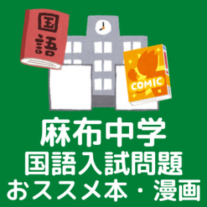 麻布中学国語のテーマとおすすめの本・漫画!