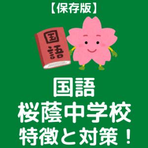 【保存版】桜蔭中学校の国語 特徴と対策!