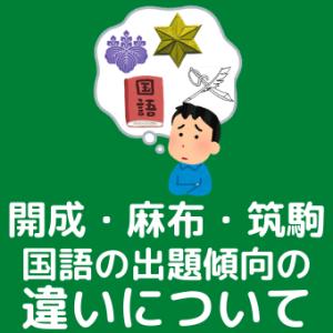 開成・麻布・筑駒 国語の出題傾向の違い