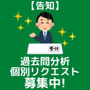 【告知】中学受験過去問分析のリクエストの募集!