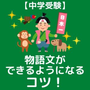【中学受験】物語文ができるようになるコツ!