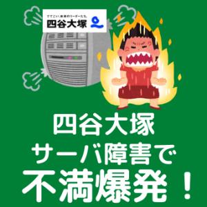 四谷大塚がサーバ障害で模試の申し込みができず不満続出!