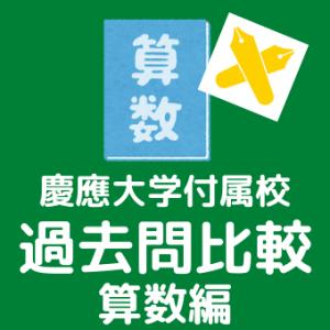 【保存版】慶應付属校の過去問比較 算数編