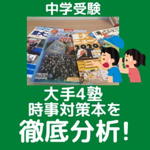 【書評】中学受験大手4塾の時事対策本を分析!