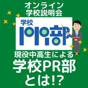 現役中高生によるオンライン学校説明会「学校PR部」とは?