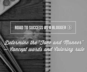 ブログ成功への道⑤  トーン&マナーを決める:コンセプトワードと色使い