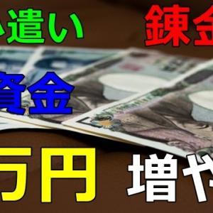 パチンコの軍資金1万円を増やす方法はあるの?【錬金術】わらしべ作戦のプロセスをご紹介