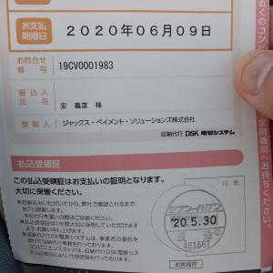 5月発送の料金支払いました。朝