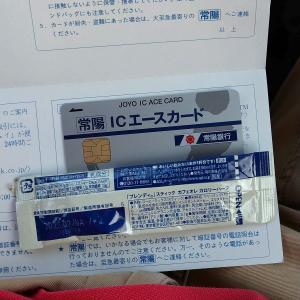 常陽銀行のキャッシュカードのICカード届きました。