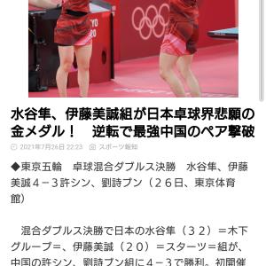 卓球界初金メダル