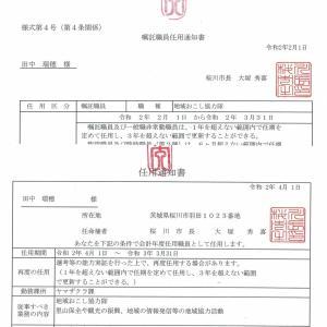 本日4/1から会計年度任用職員へ 待遇が改善(・∀・)