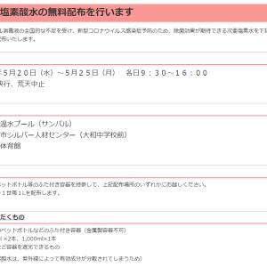 桜川市役所が次亜塩素酸水の無料配布!