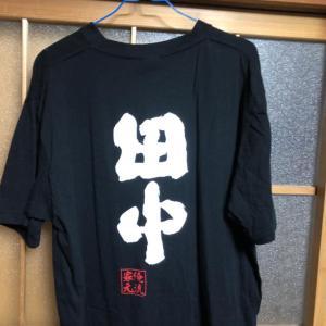 田中Tシャツの出番です