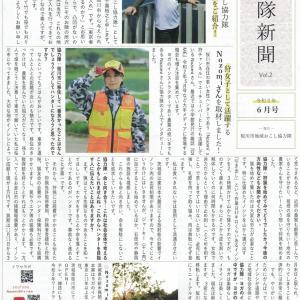 協力隊新聞第2号発行! 狩女子Nozomiさんにインタビューしました