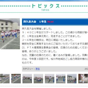 羽黒小学校のサイトに三毛猫の写真載せていただきました(・∀・)