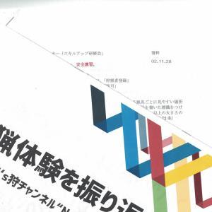 茨城県主催新人ハンタースキルアップ研修会2020.11.28