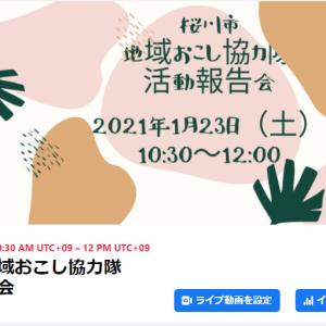 桜川市協力隊の活動報告会はオンライン開催に変更となりました