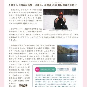 桜川市地域おこし協力隊新聞2021年4月1日号