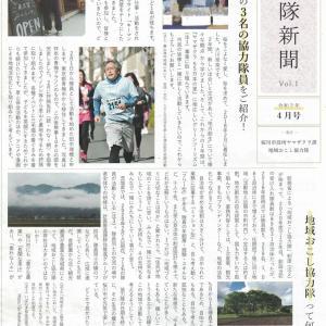 協力隊新聞 vol.1【桜川市地域おこし協力隊】