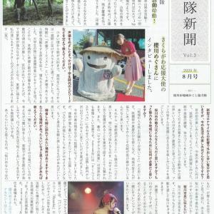 協力隊新聞 vol.3【桜川市地域おこし協力隊】