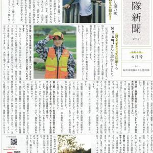 協力隊新聞 vol.2【桜川市地域おこし協力隊】