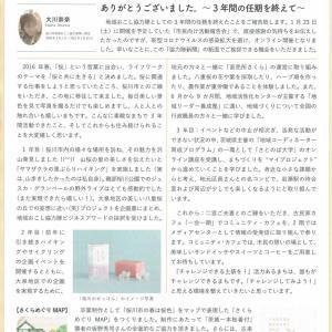 協力隊新聞 vol.6【桜川市地域おこし協力隊】