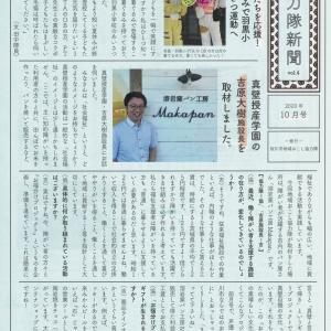 協力隊新聞 vol.4【桜川市地域おこし協力隊】
