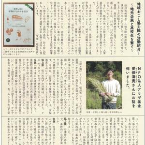 協力隊新聞 vol.5【桜川市地域おこし協力隊】