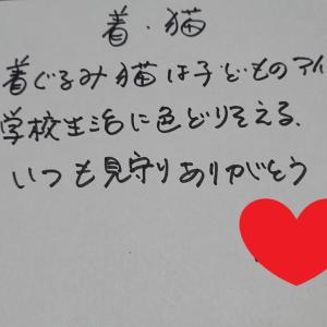 誕生日(4/29)に感謝のメッセージをもらって、田中瑞穂P(ぴーちゃん)感涙!