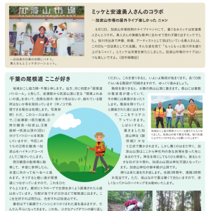 協力隊新聞 vol.9【桜川市地域おこし協力隊】