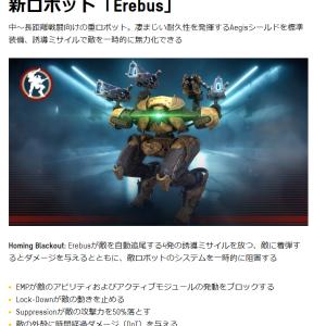 War Robots アップデート7.4で最強?最凶?